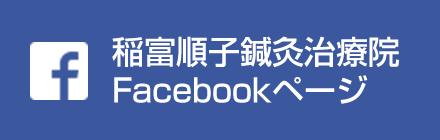 稲富順子鍼灸治療院 Facebookページ
