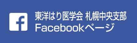 東洋はり医学会 札幌中央支部 Facebookページ